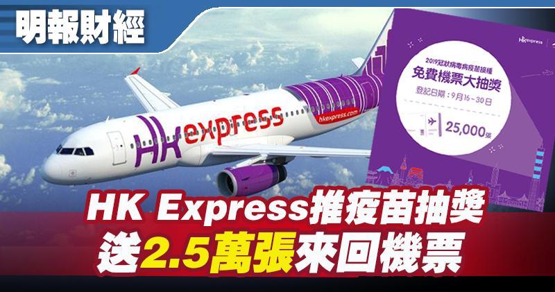 HK Express推疫苗抽獎 送2.5萬張來回機票 周四起登記