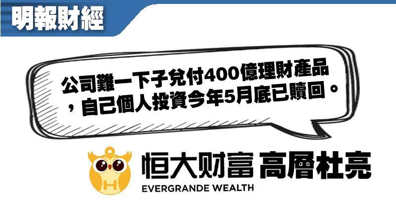 恒大財富高管:個人投資5月已贖回 公司難一下子兌付400億理財產品