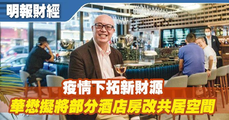 華懋蔡宏興表示,屬三級歷史建築的中環街市已開幕,總樓面約12萬方呎,當中半數約6萬方呎為出租樓面,其中餐飲佔30%,首階段整體出租率達八成。(馮凱鍵攝)