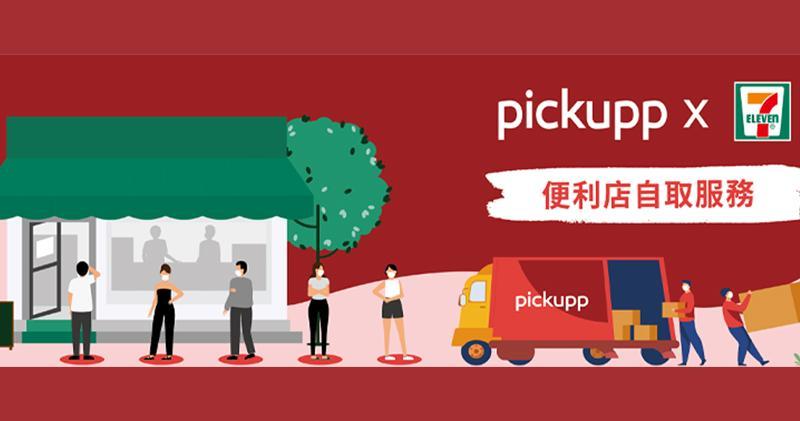 Pickupp伙拍7-Eleven推出24小時自取服務