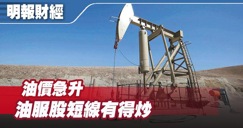 【有片:選股王】油價急升 油服股短線有得炒
