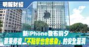 新iPhone發布前夕 蘋果公司緊急修復「不點擊也會感染」的安全漏洞