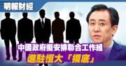中國政府據報安排聯合工作組進駐恒大「摸底」 擬為潛在重組做準備