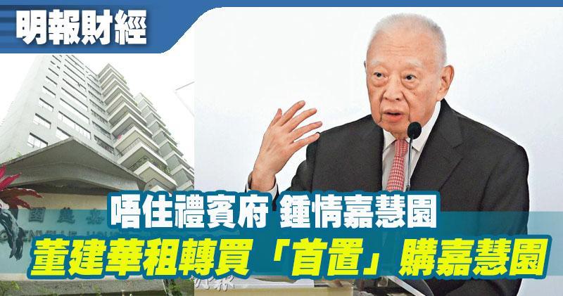 董建華1.6億「首置」購嘉慧園 97年任特首後租用至今