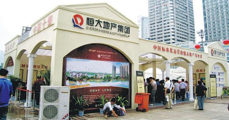 摩根士丹利:中國房地產行業存風險 包括恆大潛在違約