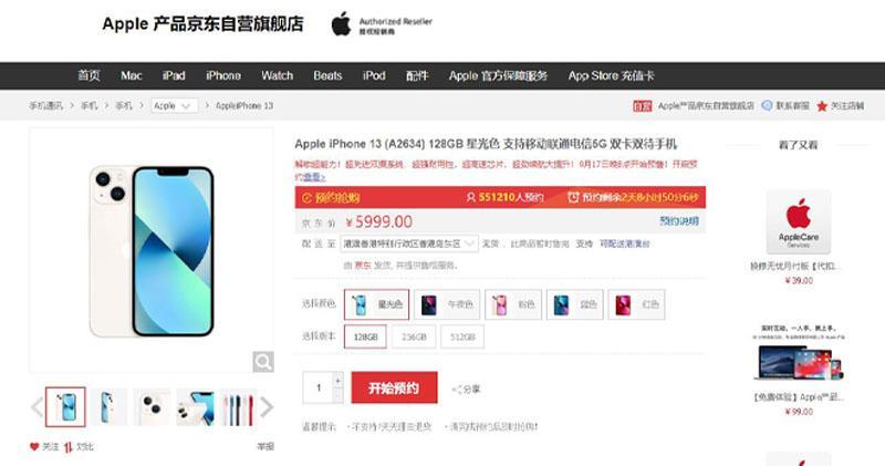 iPhone 13系列上線  京東最新預約人數破50萬