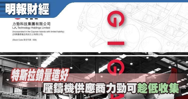 【有片:選股王】特斯拉銷量造好 壓鑄機供應商力勁可趁低收集