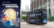 中秋節市民可免費搭「叮叮」!華泰國際漲樂全球通辦免費乘電車日