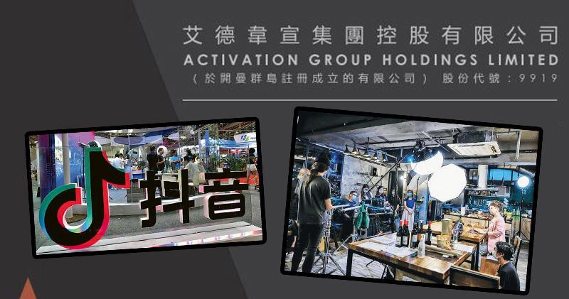 艾德韋宣創直播電商3個月 GMV逾2.4億元人幣