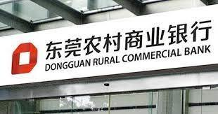 東莞農商銀行在港IPO上市集資約百億元