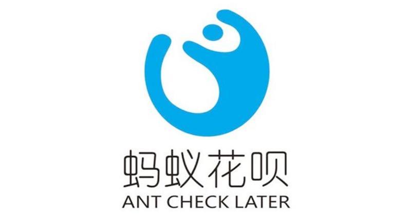 螞蟻旗下花唄據報去年起分批接入人民銀行徵信系統