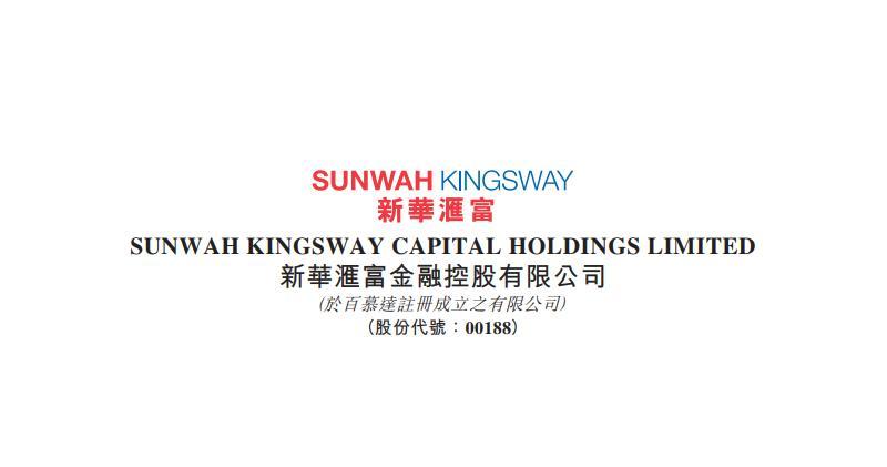 新華滙富全年扭虧賺3175萬 末期息1.5仙