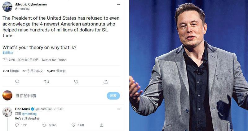 拜登拒承認SpaceX 4名乘客為太空人 馬斯克回應:他還在睡覺
