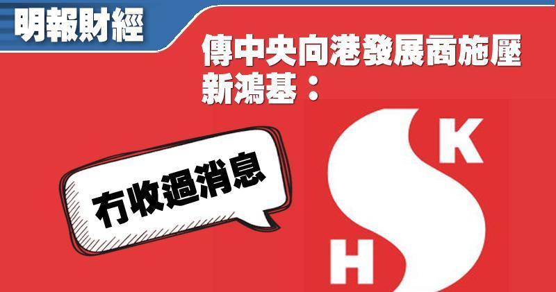 新地:未收過中央政府施壓消息 不贊成壟斷市場
