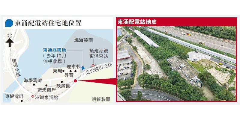 東涌配電站住宅項目明起招意向 涉近94萬呎樓面