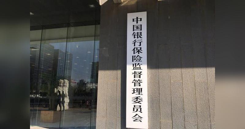 中國銀保監會批准荷蘭銀行關閉上海分行