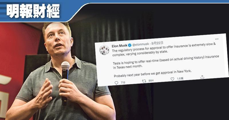 馬斯克:Tesla料於下月在德州推汽車保險