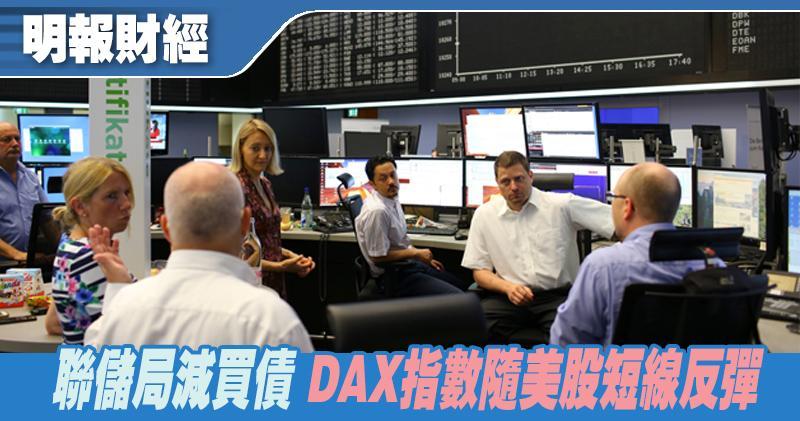 【有片:埋身擊】聯儲局減買債 DAX指數隨美股短線反彈