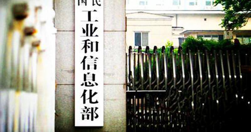 中國工信部發文擬規範拖欠中小企業款項行為