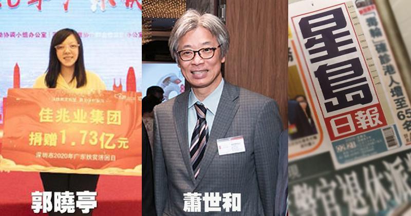 蕭世和辭任星島行政總裁 佳兆業主席之女郭曉亭接任