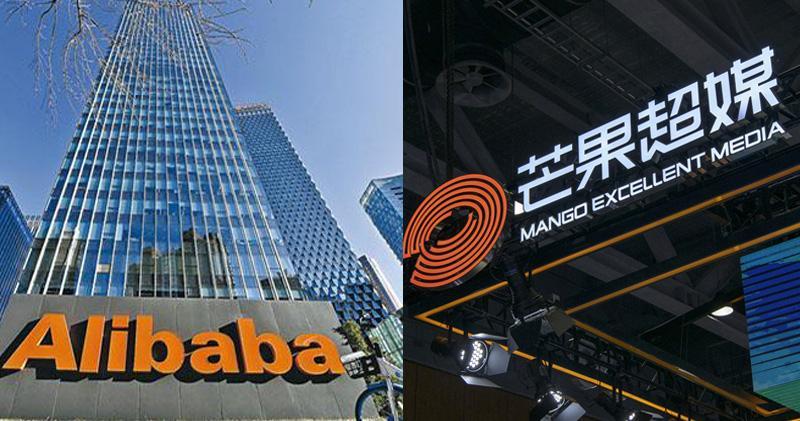 阿里巴巴未過禁售期尋求出售芒果超媒股權 不足一年蝕逾23億人幣