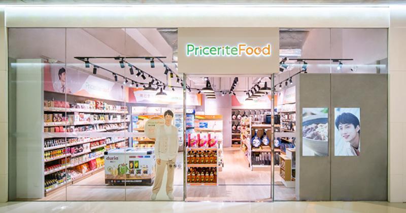 實惠Pricerite Food荃灣首設據點 佔地近千呎貨品800款