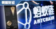 阿里螞蟻鏈:抵制借數字藏品為名的虛幣活動