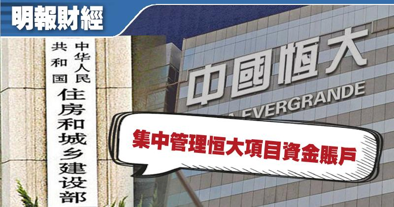 中國政府據報對恒大項目資金賬戶集中管理 確保交樓予業主
