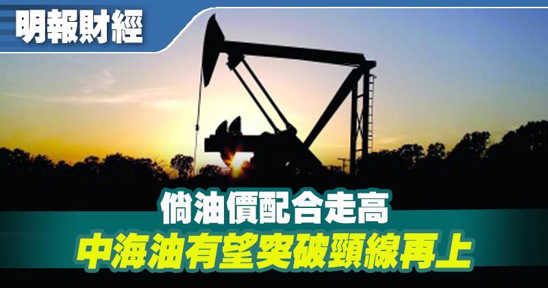 【選股王】倘油價配合走高 中海油有望突破頸線再上