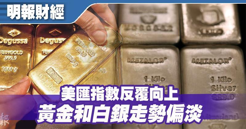 【有片:埋身擊】美匯指數反覆向上 黃金和白銀走勢偏淡