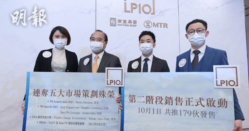 LP10國慶價單開售176伙 另3伙4房招標意向呎價逾2萬(鍾林枝攝)
