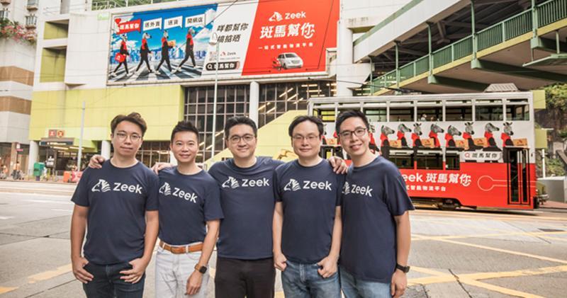 物流公司Zeek融資5460萬 冀加快拓海外市場。