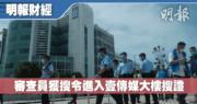 壹傳媒審查員辦公室審查員獲搜令進壹傳媒大樓搜證