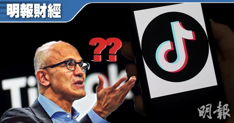 微軟行政總裁:收購TikTok不果是他經手最奇怪的事