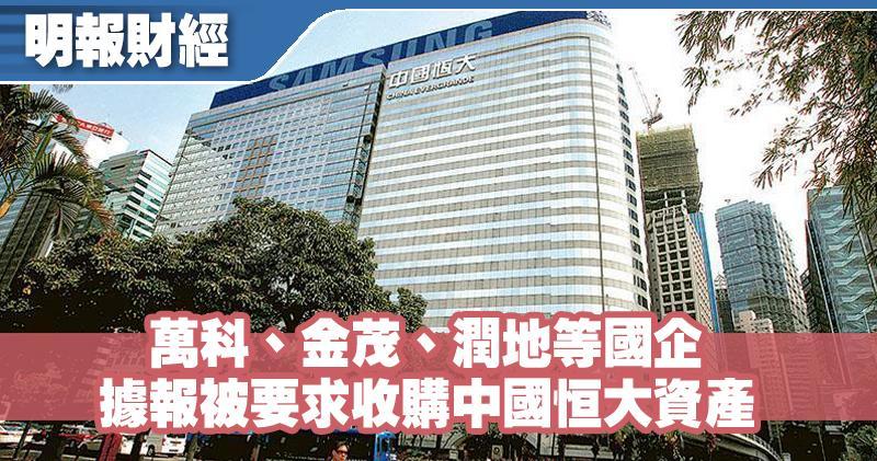 萬科金茂潤地等國企據報被要求收購中國恒大資產