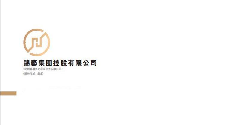 錦藝集團發盈警 料全年淨虧損擴大至不少於2.24億