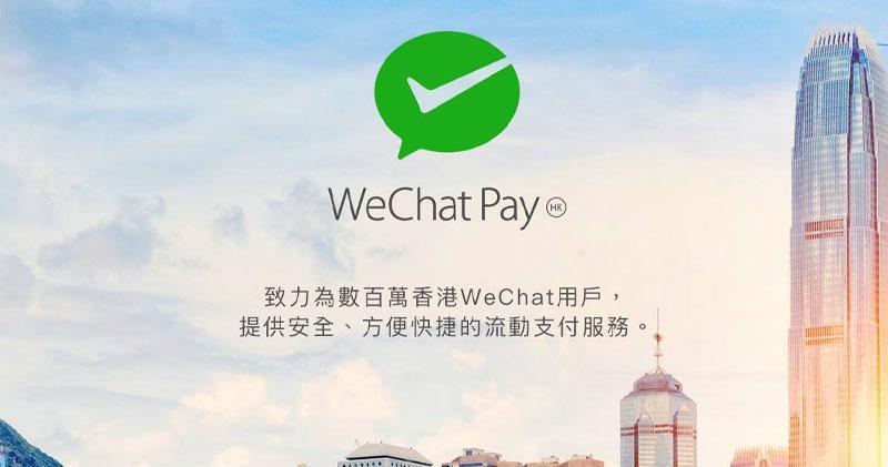 WeChat Pay HK上月活躍商戶數量升2倍