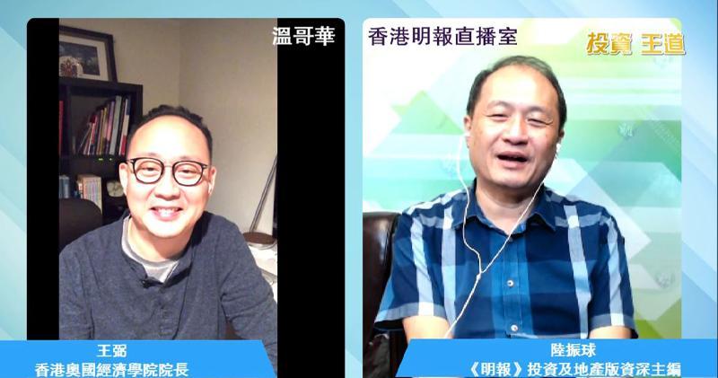 【有片:投資王道】王弼 : 中國停電添美國通脹及加息壓力