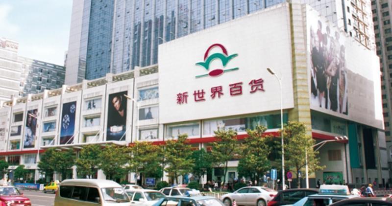 新世界百貨全年虧損收窄至2.3億元 同店銷售增3.9%