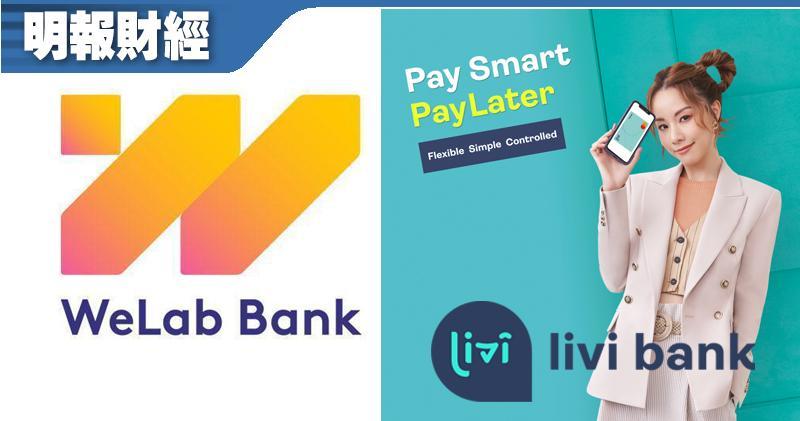 Livi Bank半年蝕3億 WeLab Bank蝕2億