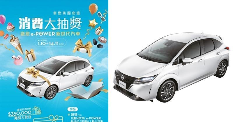 華懋七大商場推大抽獎 頭獎日產NOTE e-POWER汽車 價值逾22萬