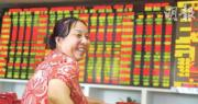 十一國慶前夕 滬深兩市高收 成交額逾9500億人幣