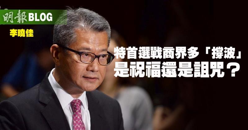 【專欄】李曉佳:特首選戰商界多「撐波」 是祝福還是詛咒?