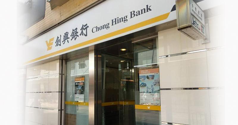創興銀行正式退市 越秀完成私有化