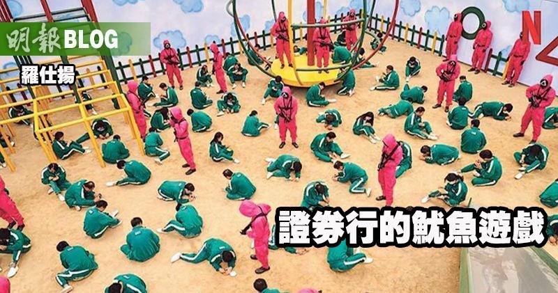【羅仕揚專欄】證券行的魷魚遊戲