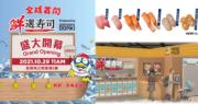 對撼壽司郎?Donki開設首間迴轉壽司店 下月29日落戶海之戀