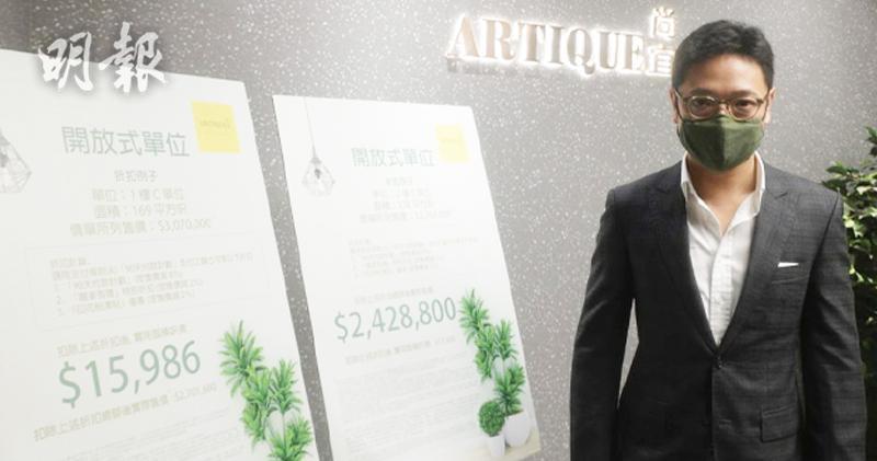 尚宜開價 138呎折實243萬入場(馮凱鍵攝)