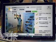 中文大學教育學院體育運動科學系研發了一套自動化的「基礎動作技能評估系統」,評估動作是否標準。(薛偉傑攝)