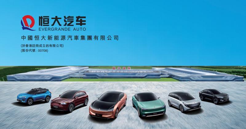中國恒大停牌後 恒大汽車抽升逾30%