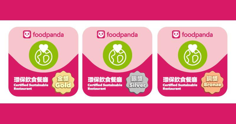 foodpanda推「環保飲食餐廳認證計劃」